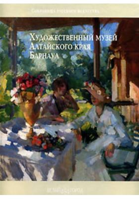 Государственный художественный музей Алтайского края. Барнаул