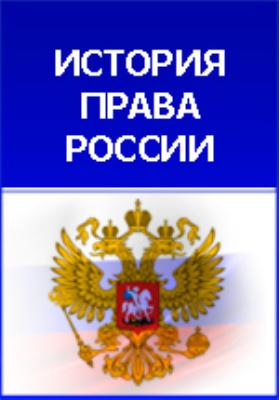 Право России в период первой мировой войны