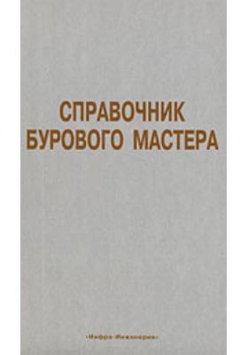 Справочник бурового мастера: справочник. Т. 1