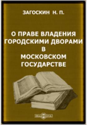 О праве владения городскими дворами в Московском государстве