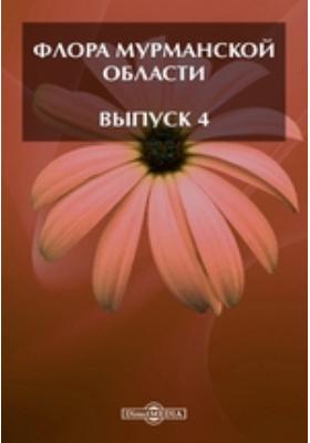 Флора Мурманской области. Выпуск 4