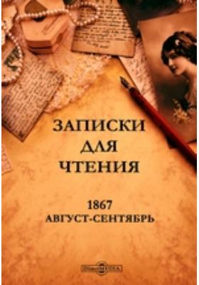 Записки для чтения: журнал. 1867. Август-сентябрь