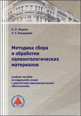 Методика сбора и обработки палеонтологических материалов : учебное пособие на модульной основе с диагностико-квалиметрическим обеспечением