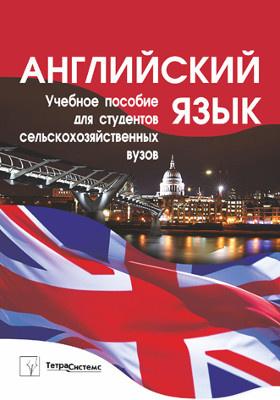 Английский язык: учебное пособие