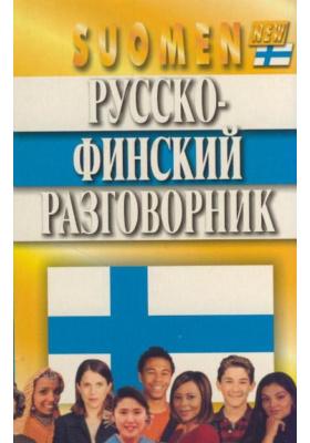 Русско-финский разговорник : 2-е издание, исправленное и дополненное