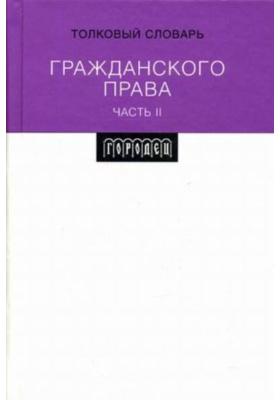 Толковый словарь гражданского права. Часть II