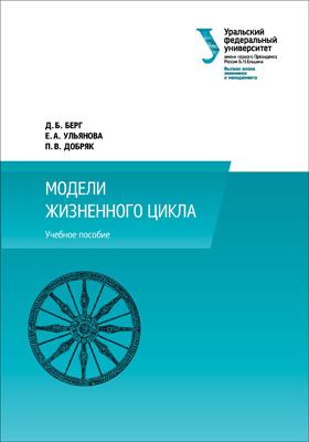 Модели жизненного цикла: учебное пособие