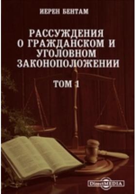 Рассуждения о гражданском и уголовном законоположении. Т. 1