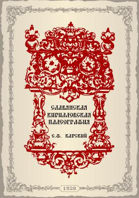 Славянская Кирилловская палеография