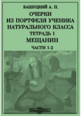 Очерки из портфеля ученика натурального класса. Тетрадь 1. Мещанин: публицистика, Ч. 1-2
