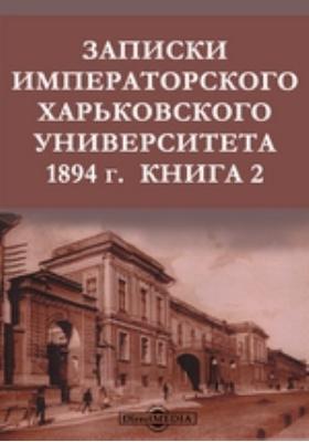 Записки Императорского Харьковского университета: журнал. 1894. Книга 2