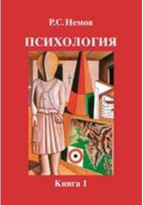 Психология : Общие основы психологии: учебник : в 3-х кн. Кн. 1