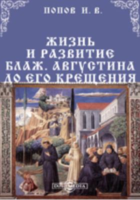 Жизнь и развитие блаж. Августина до его крещения