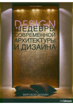 Шедевры современной архитектуры и дизайна = Design Destinations Worldwide
