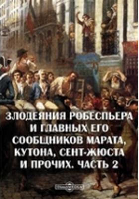 Злодеяния Робеспьера и главных его сообщников Марата, Кутона, Сент-Жюста и прочих, Ч. 2