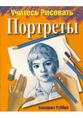 Учитесь рисовать портреты = Draw Portraits : 2-е издание