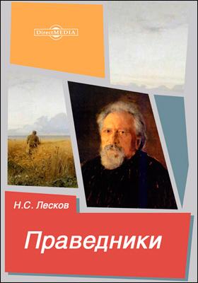 Праведники : сборник рассказов: художественная литература