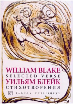 Стихотворения = Selected Verse : Сборник. На английском и русском языках