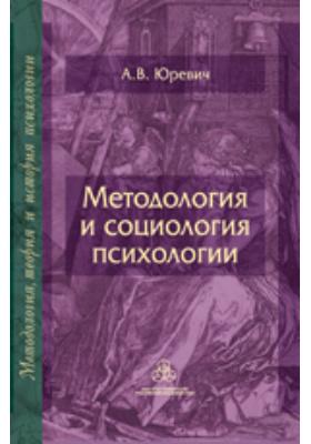 Методология и социология психологии: монография