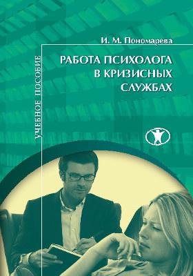 Работа психолога вкризисных службах: учебное пособие