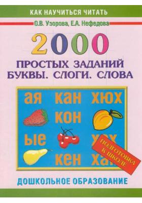 2000 простых заданий. Буквы. Слоги. Слова : Подготовка к школе