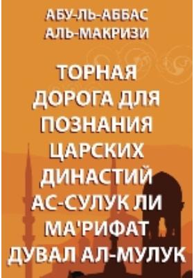 Торная дорога для познания царских династий ас-Сулик ли Ма'рифат Дувал ал-Мулук: монография