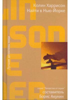 Найти в Нью-Йорке = The Finder : Роман