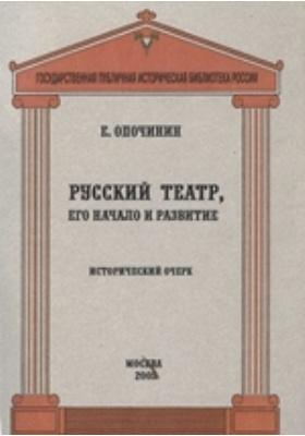 Русский театр, его начало и развитие. Исторический очерк