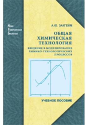Общая химическая технология : введение в моделирование химико-технологических процессов: учебное пособие