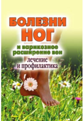 Болезни ног и варикозное расширение вен. Лечение и профилактика: научно-популярное издание