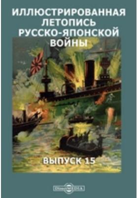 Иллюстрированная летопись русско-японской войны: монография. Вып. 15