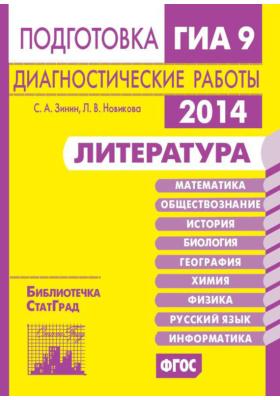Литература. Подготовка к ГИА в 2014 году. Диагностические работы
