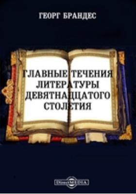 Главные течения литературы девятнадцатого столетия