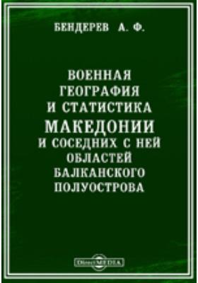 Военная география и статистика Македонии и соседних с ней областей Балканского полуострова