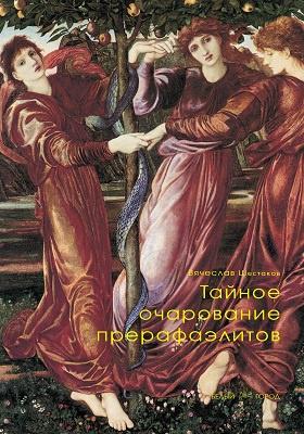 Тайное очарование прерафаэлитов