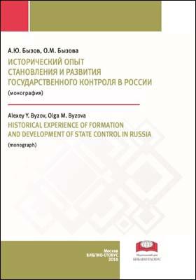 Исторический опыт становления и развития государственного контроля в России = HISTORICAL EXPERIENCE OF FORMATION AND DEVELOPMENT OF STATE CONTROL IN RUSSIA: монография