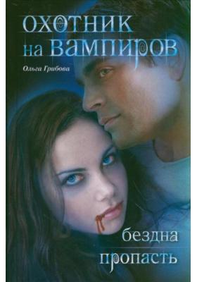 Охотник на вампиров : Бездна. Пропасть
