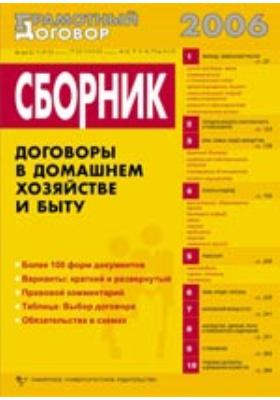 Сборник: договоры в домашнем хозяйстве и быту. Правовой комментарий