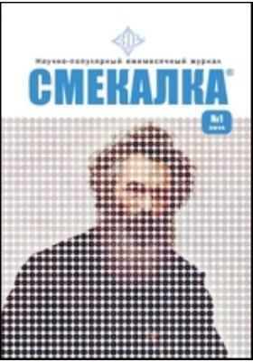 Смекалка: журнал. 2014. № 1