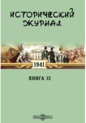 Исторический журнал. Кн. 12. 1941