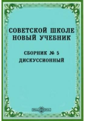Советской школе новый учебник : Сборник № 5. Дискуссионный: практическое пособие