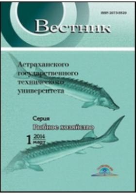 Вестник Астраханского государственного технического университета. Серия: Рыбное хозяйство: журнал. 2014. № 1