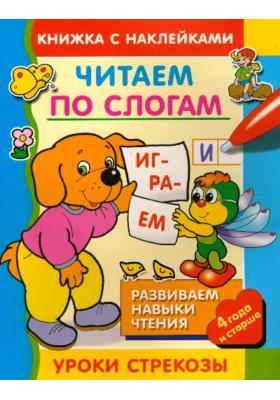Читаем по слогам. 4 года и старше : Книжка с наклейками
