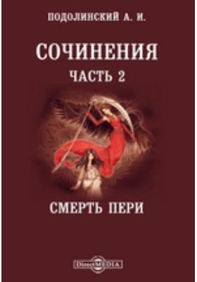 Сочинения, Ч. 2. Смерть Пери