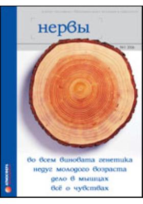 Нервы: журнал. 2006. № 3