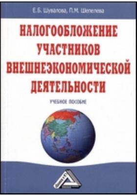 Налогообложение участников внешнеэкономической деятельности: учебное пособие