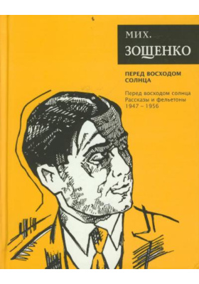 Перед восходом солнца. Рассказы и фельетоны (1947-1956) : Собрание сочинений
