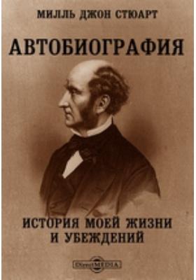 Автобиография (История моей жизни и убеждений): документально-художественная литература