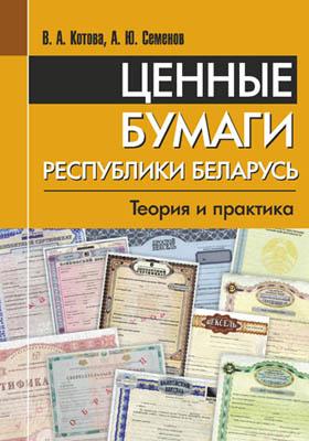 Ценные бумаги в Республике Беларусь : теория и практика: учебное пособие