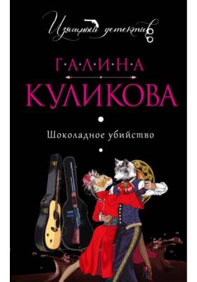 Шоколадное убийство : Роман